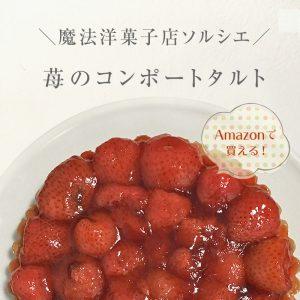 魔法洋菓子店ソルシエの苺のコンポートタルト