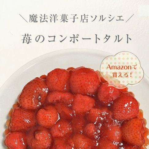 魔法洋菓子店ソルシエ 苺のコンポートタルト