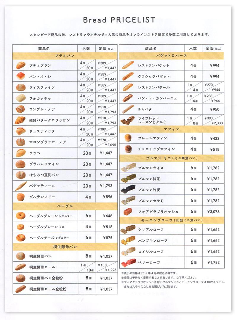 オンラインショップで購入できるパン一覧 (2019年9月)