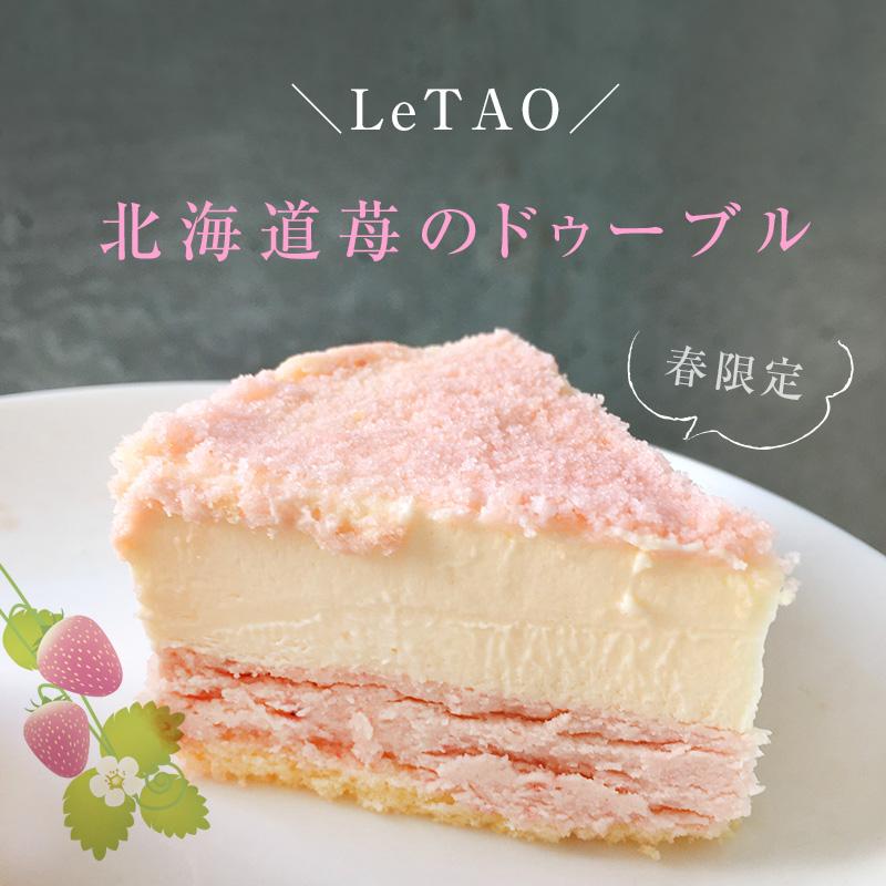 ルタオ北海道苺のドゥーブル