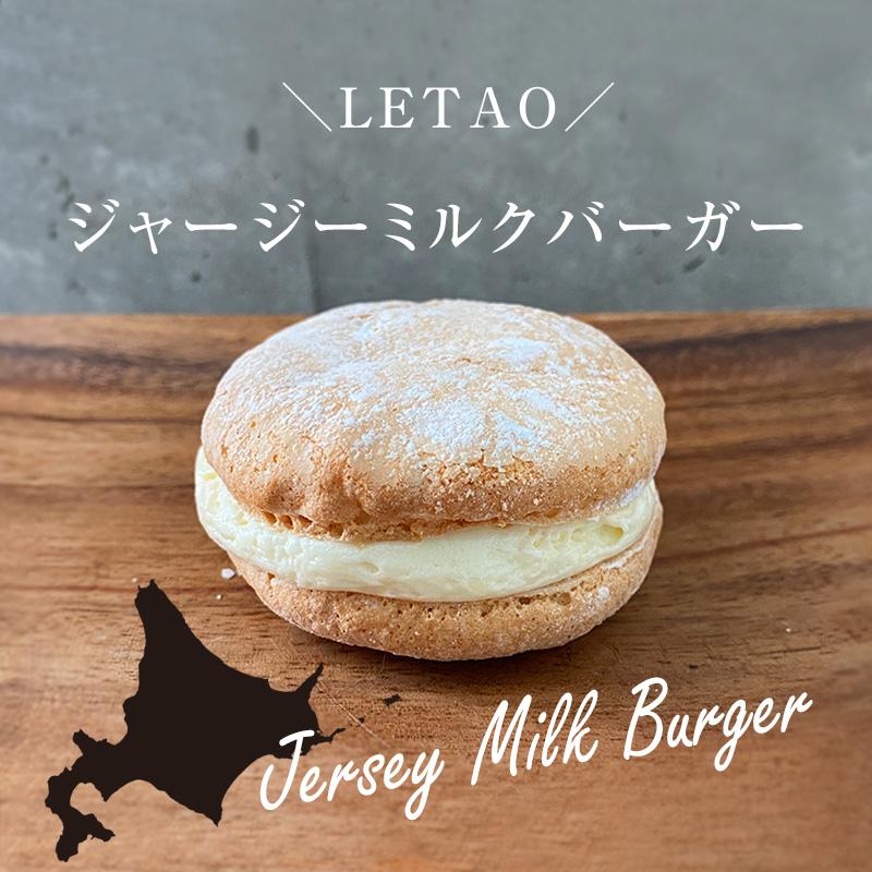 ルタオのジャージーミルクバーガー