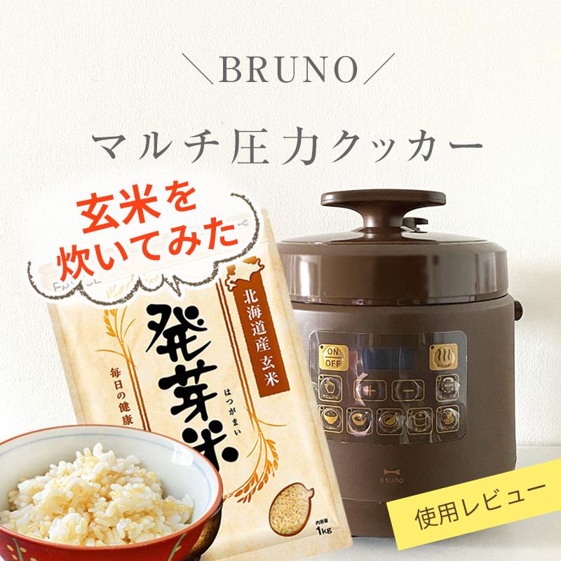 BRUNO電気圧力鍋 マルチ圧力クッカーレシピ|発芽玄米を炊いてみた