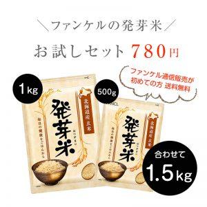 ファンケルの発芽米1.5kg780円お試しセット