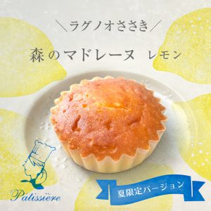 ラグノオの焼き菓子森のマドレーヌレモン