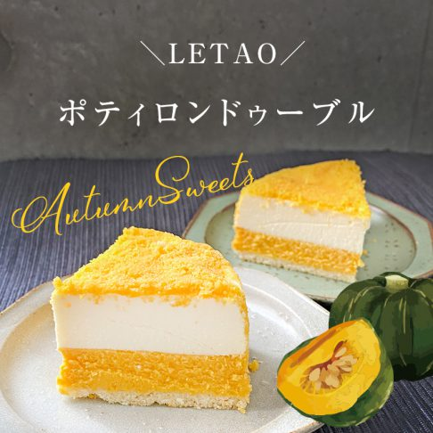 ルタオのポティロンドゥーブル北海道産栗マロンかぼちゃ