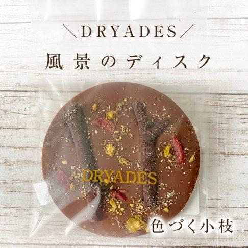 チョコレート専門店DRYADESドリュアデスの風景のディスクチョコレート色づく小枝(ミルク)