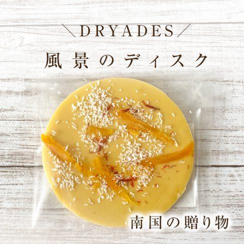 チョコレート専門店DRYADESドリュアデスの風景のディスクチョコレート南国の贈り物(パッションフルーツ)