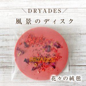 チョコレート専門店DRYADESドリュアデスの風景のディスクチョコレート花々の絨毯(ストロベリー)