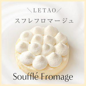 ルタオのスフレフロマージュチーズケーキ