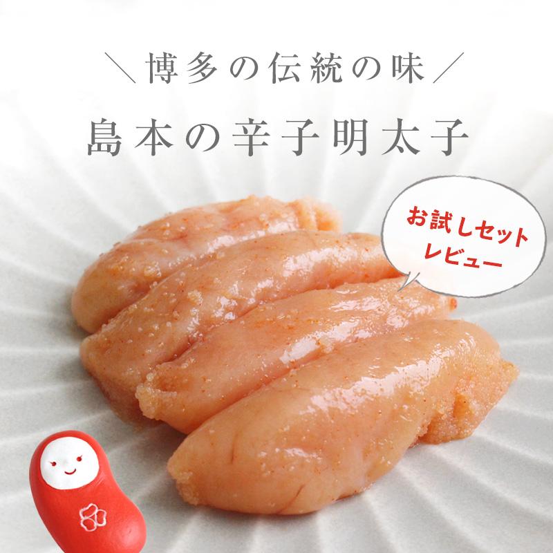 九州博多 島本しまもとの辛子明太子 ネット限定島本スターターセット
