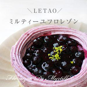 ルタオのブルーベリームースのチーズケーキミルティーユフロレゾン